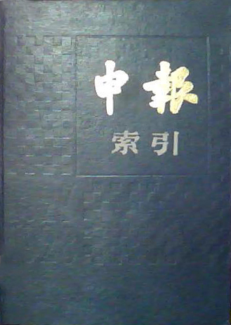 申报索引 1927-1928