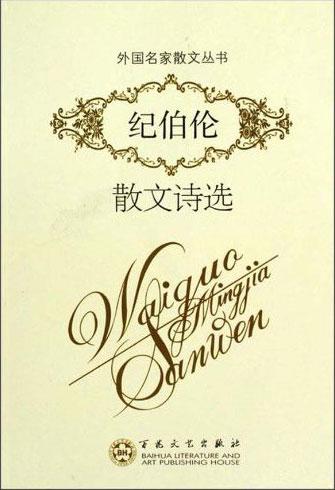 纪伯伦散文诗选--外国名家散文丛书