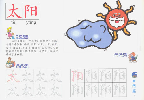 您可爱的小宝宝可在这套丛书上练习写字,画卡通画,学习汉语拼音,您还