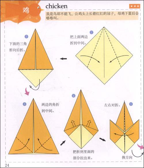 风铃蝴蝶折法图解