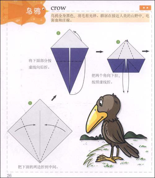 三角形大雁折纸步骤图