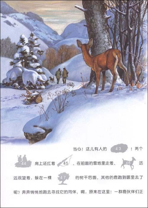 我用动物贴纸填故事--小马崽/小狼崽/小猫崽/小狮崽/小熊崽/小鹿崽(共