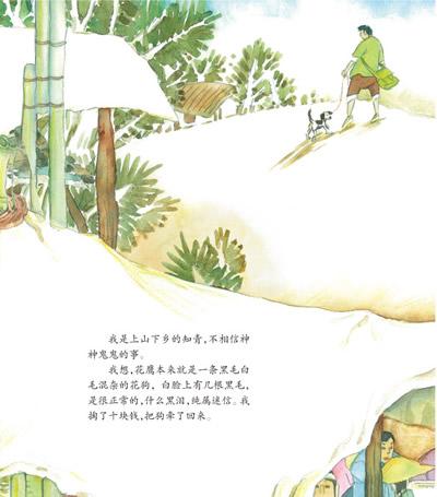 绘本 平装绘本 灾之犬-沈石溪动物绘本  灾之犬-沈石溪动物绘本 内容