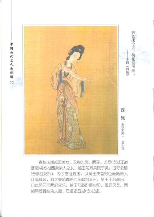 中国历代名人画像谱(全二册)/中国历史博物馆保