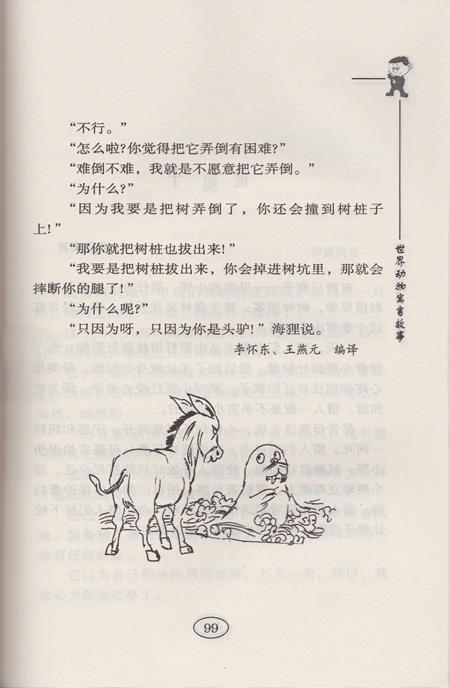 世界动物寓言故事/庄林主编
