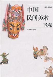 中國民間美術教程