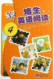 培生英语阅读-(4)(共6本)