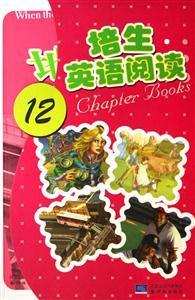 培生英语阅读-(12)(共5本)