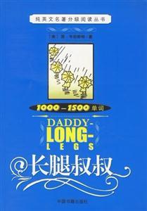 长腿叔叔(1000-1500单词)