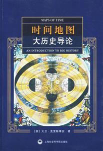 时间地图(大历史导论)