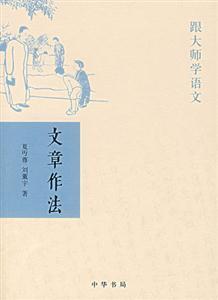 文章作法-跟大师学语文