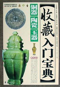 铜器 陶瓷 玉器-收藏入门宝典
