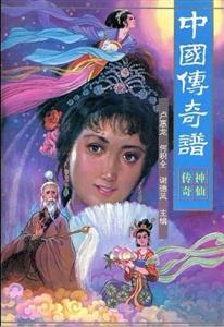 中国传奇谱-神仙传奇