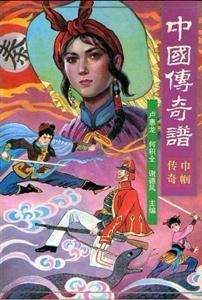 中国传奇谱:巾帼传奇