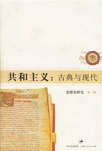 思想史研究.第二辑:共和主义--古典与现代
