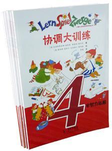 4岁智力拓展(全5册)