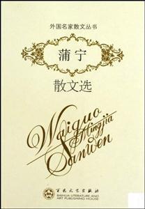蒲宁散文选--外国名家散文丛书