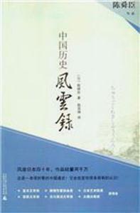 陈舜臣作品:中国历史风云录
