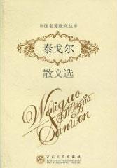 泰戈尔散文选(外国名家散文丛书)
