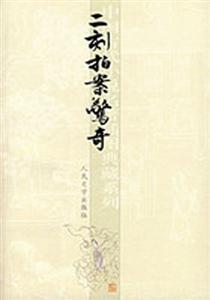 二刻拍案惊奇(中国古代小说名著插图典藏系列)