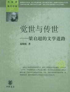 名家讲现代中国--觉世与传世.梁启超的文学道路