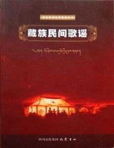 藏族民间歌谣