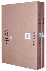 (16开)世德堂刊本六子全书:庄子(上下)