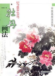 中国画技法系列 写意花鸟.牡丹法