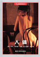 专业摄影技法丛书--人体
