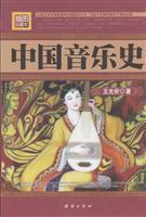 民国珍本丛刊--中国音乐史(插图珍藏本)