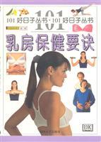乳房保健要诀