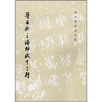 晋王献之洛神赋十三行-历代碑帖法书选