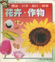 花卉・作物