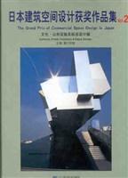 日本建筑空间设计获奖作品集2