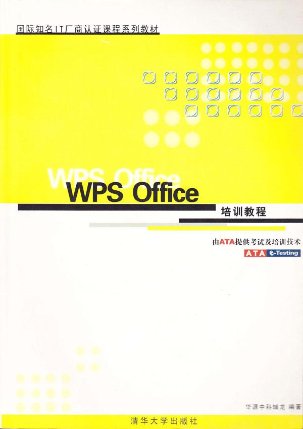 WPS Office培训教程