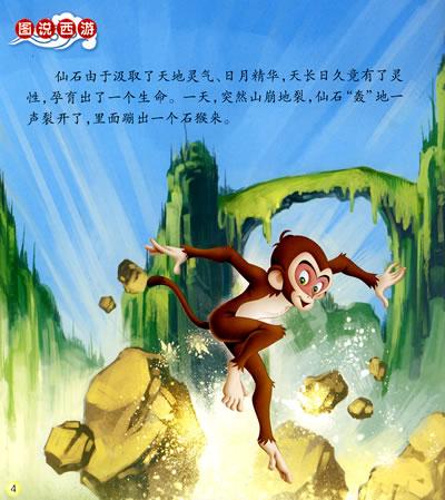 喜怒无常美猴王