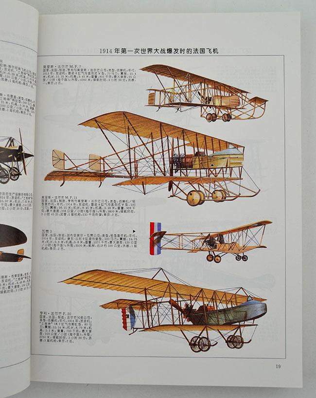 军用飞机三面图