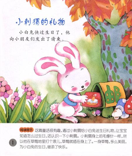 婴儿喜欢小动物,爱听故事