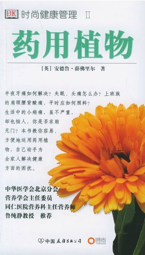时尚健康管理药用植物