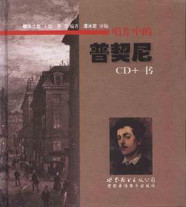 唱片中的普契尼(CD+书)