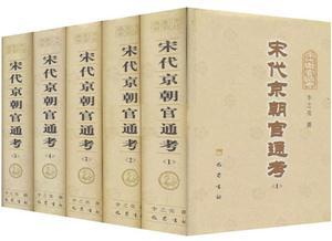 宋代京朝官通考(1-5)