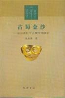 古蜀金沙(金沙遗址与古蜀文明探析)