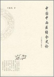 中国中西医结合史论
