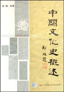 中国文化史概述