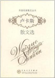 外国名家散文丛书--卢卡斯散文选
