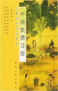 中國風俗文化集萃---中國古代飲酒習俗