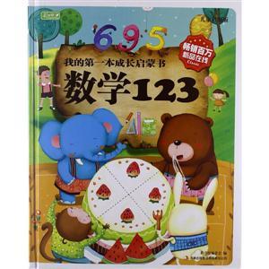 彩书坊-我的第一本.成长启蒙书数学123(精装)