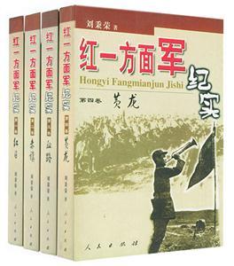 红一方面军纪实(全4卷)