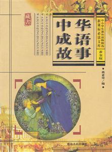 中华成语故事-黄金版