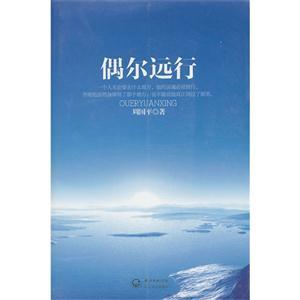 偶尔远行-周国平最新散文图文珍藏版 首部行走人生哲思录